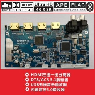DTS Dolby AC3 5.1 channel audio decoder board converter DAC pre-stage HDMI fiber coaxial Bluetooth AUX
